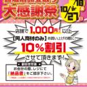 10/18(金)~10/27(日)まで「通販店頭受取り大感謝祭 ~通販商品を店頭で受取ってお得にショッピング~」