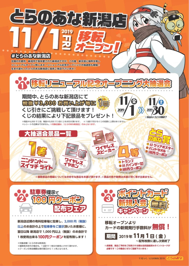 【11月1日(金)~リニューアルオープンフェア開催決定!】とらのあな新潟店 2019年11月移転リニューアルオープン!