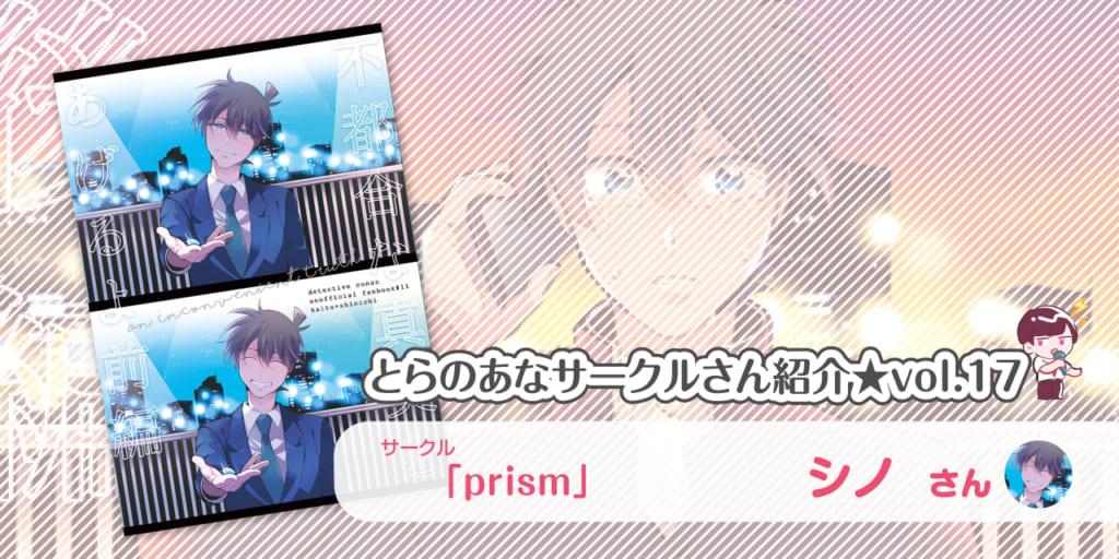 「prism」シノさん💕とらのあな🐯女性向けサークルさん紹介vol.17