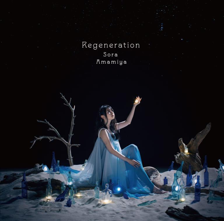 雨宮 天『Regeneration』 リリースイベント開催決定!!