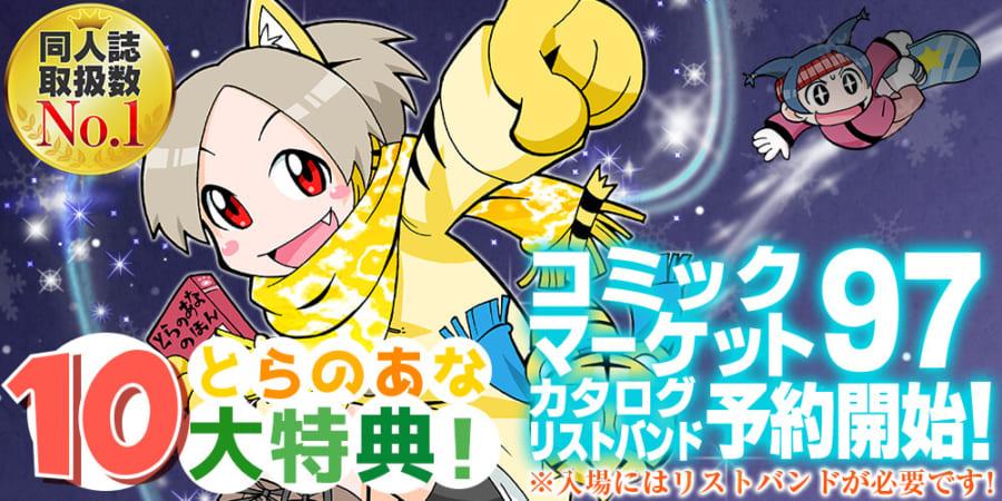 コミックマーケット97カタログ(冊子・ROM)・リストバンドとらのあな限定豪華企画付きで予約開始!