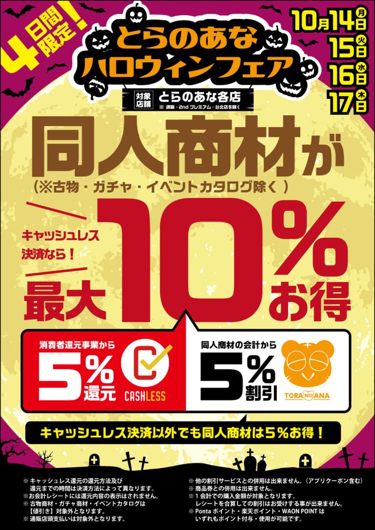 【店舗フェア】10/14(月)から4日間限定!とらのあなハロウィンフェア🎃