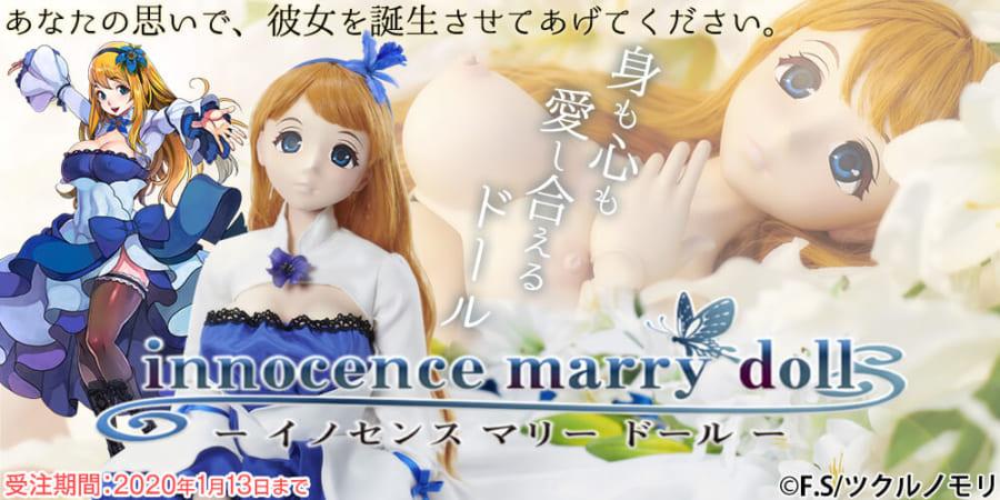 身も心も愛し合えるドール 『innocence marry doll -イノセンス マリー ドール-』受注数200体で商品化が決定!!