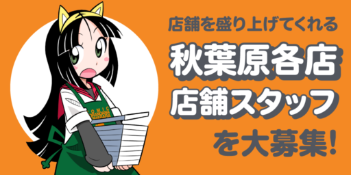 秋葉原店 冬の短期販売スタッフ緊急募集!!今年の冬はとらのあなで働こう❁