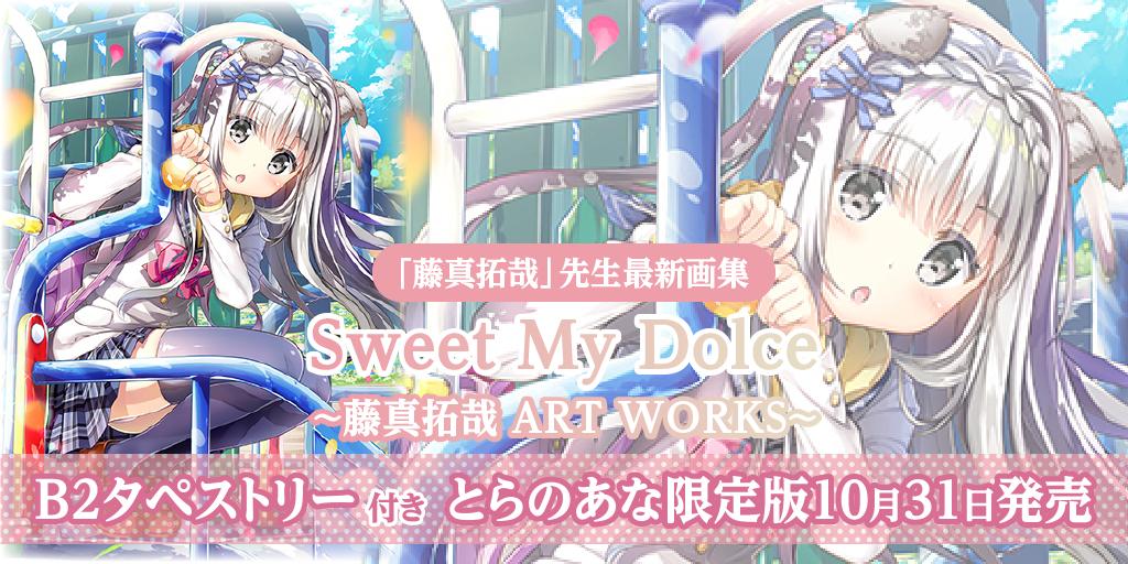 「藤真拓哉」先生最新画集「Sweet My Dolce 〜藤真拓哉 ART WORKS〜」が10/31に発売! とらのあなでは発売を記念してB2タペストリー付きとらのあな限定版を発売します!