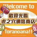 全台灣都可以買到虎之穴的同人作品啦!台灣網路商店試營運開始!試營運期間滿額免運費!!