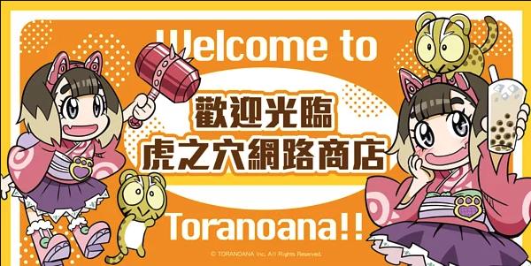 同人作品の販売を台湾全土に拡大!とらのあなが台湾で自社通販サイトをプレオープン&送料無料キャンペーンを開催!!