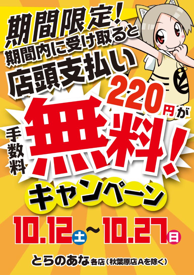 10/12(土)~10/27(日)期間限定 通販店頭支払い手数料無料キャンペーン