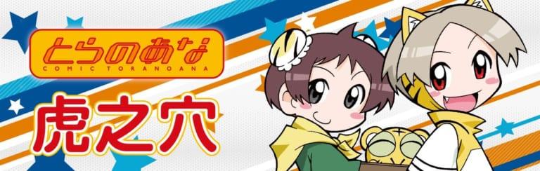 """坐标""""魔都""""上海!虎之穴出展COMICUP25!!"""