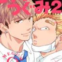 あの二人が帰ってきた!S井ミツル先生新刊『めぐみとつぐみ 2』にとらのあな限定版が登場!