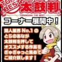 【店舗コーナー】11月とらの太鼓判コーナー展開中!