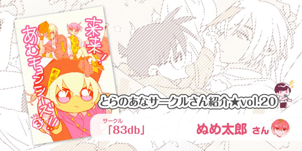「83db」ぬめ太郎さん💕とらのあな🐯女性向けサークルさん紹介vol.20