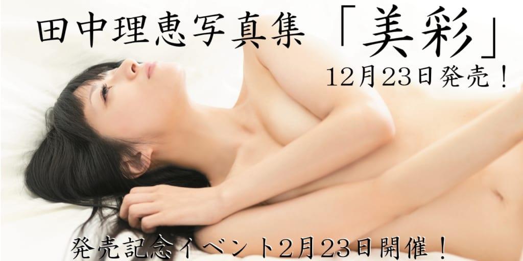 田中理恵最新写真集「美彩」発売記念イベント開催決定!