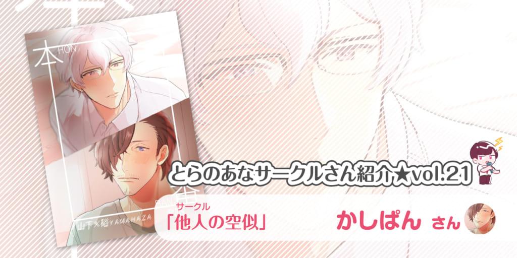 「他人の空似」かしぱんさん💕とらのあな🐯女性向けサークルさん紹介vol.21