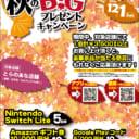 【11/8(金)〜12/1(日)】人気携帯ゲーム機などが当たる!とらのあな秋のビッグプレゼントキャンペーン!