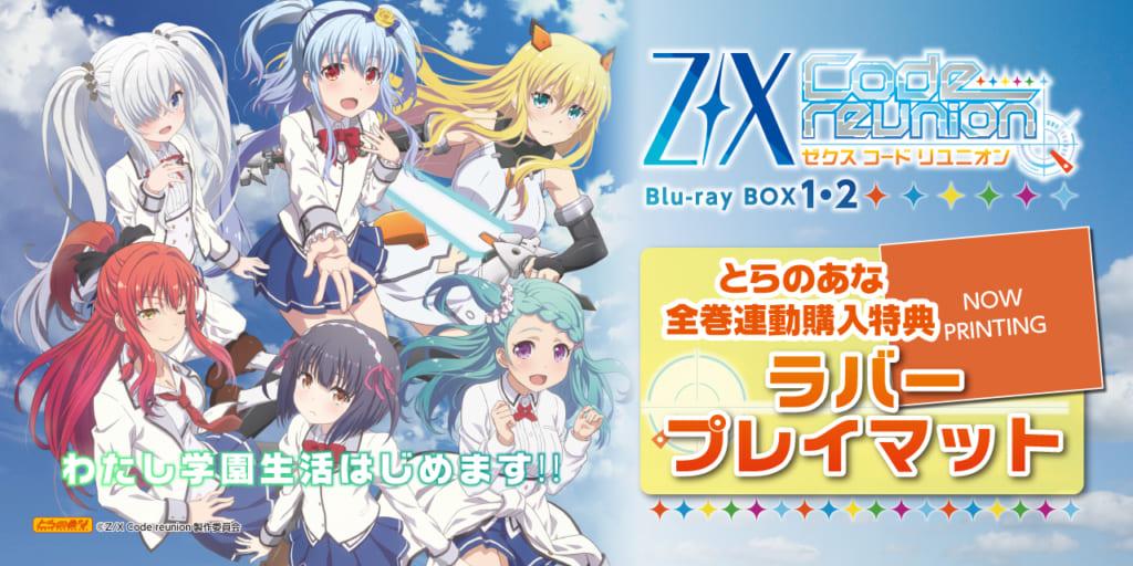 少女たちは戦う 大切な仲間のために!  TVアニメ『Z/X Code reunion』のBlu-rayが発売決定! とらのあな全巻連動特典は「ラバープレイマット」!