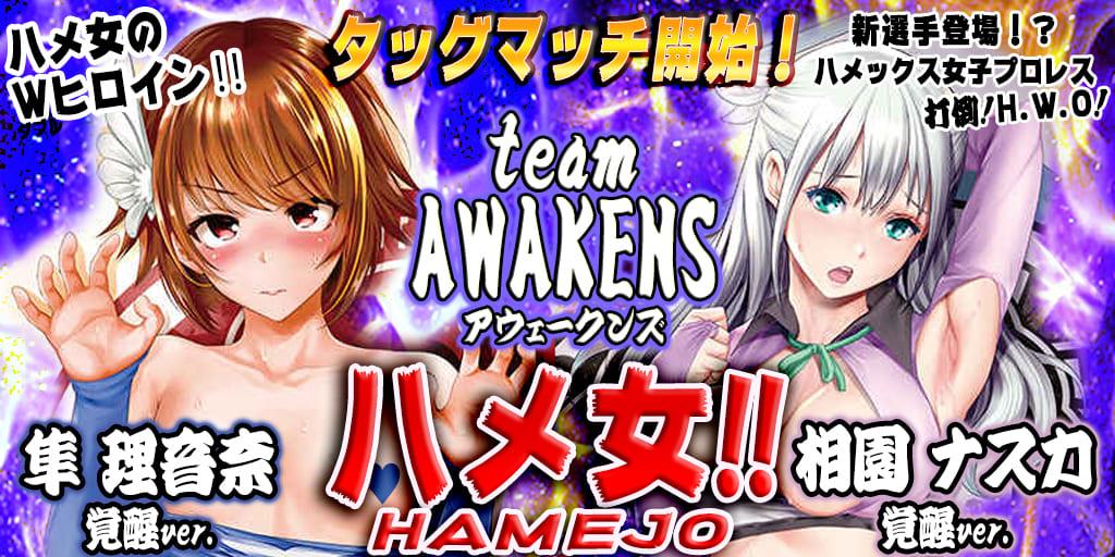 ハメ女‼-HAMEJO- 遂にタッグチームが結成!その名も『AWAKENS(アウェークンズ)』今こそ!覚醒の時、力を開放せよ!抱き枕&ハメックス予約受付中!