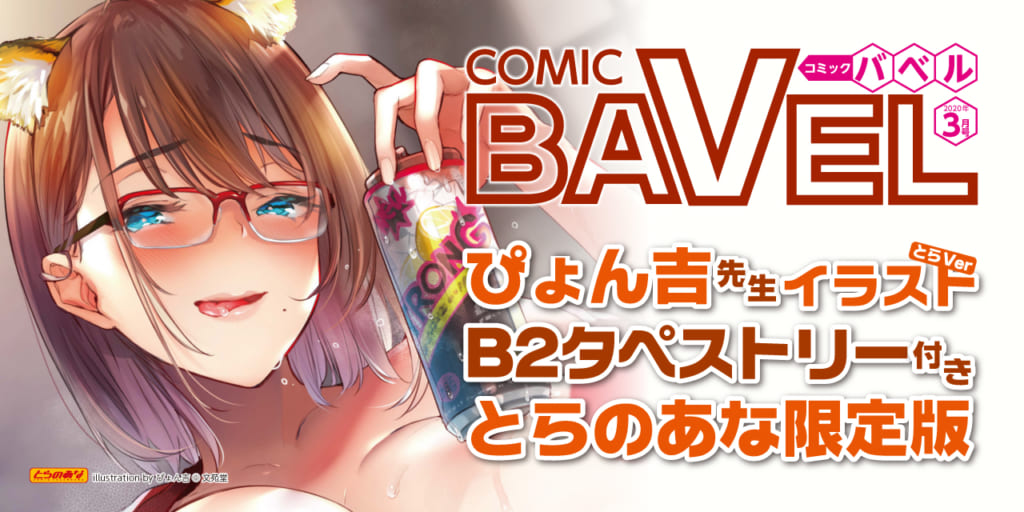 2020年もやります!!1月22日(水)発売!「COMIC BAVEL 2020年3月号」タペストリー付きとらのあな限定版!