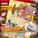 【12/28(土)〜1/19(日)】とらのあな謹賀新年タペストリーフェア2020