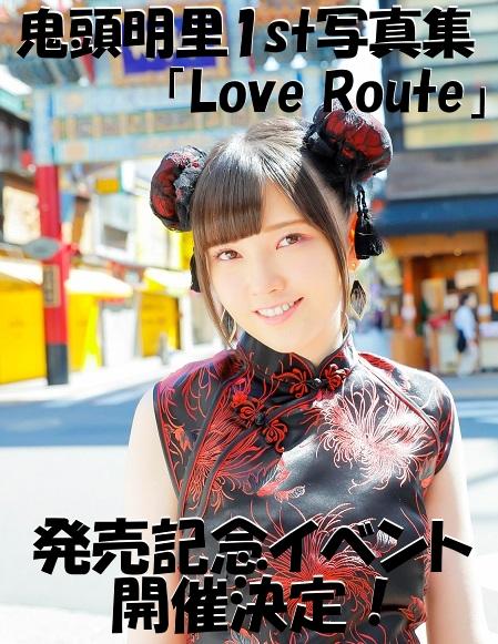 鬼頭明里さん1st写真集「Love Route」1月31日発売! 発売記念イベント開催決定!