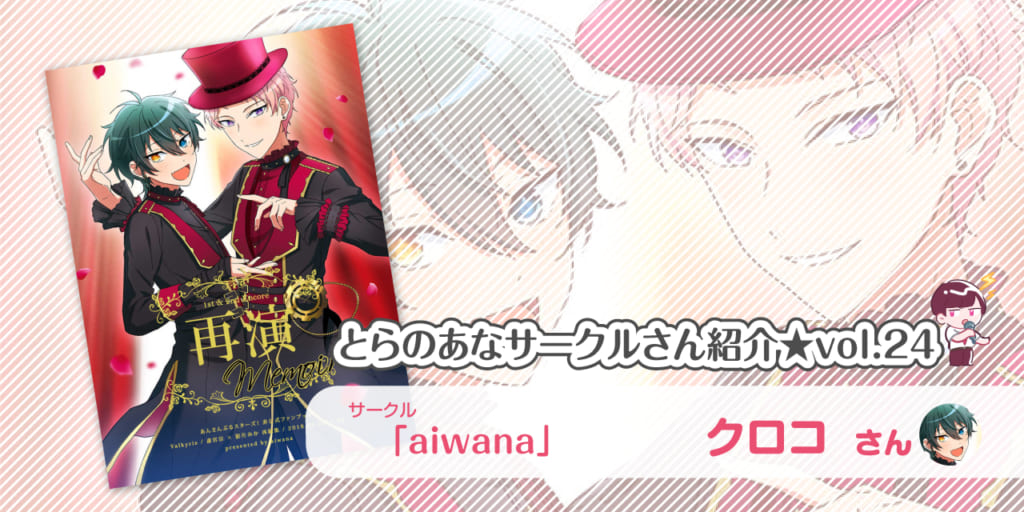 「aiwana」クロコさん💕とらのあな🐯女性向けサークルさん紹介vol.24