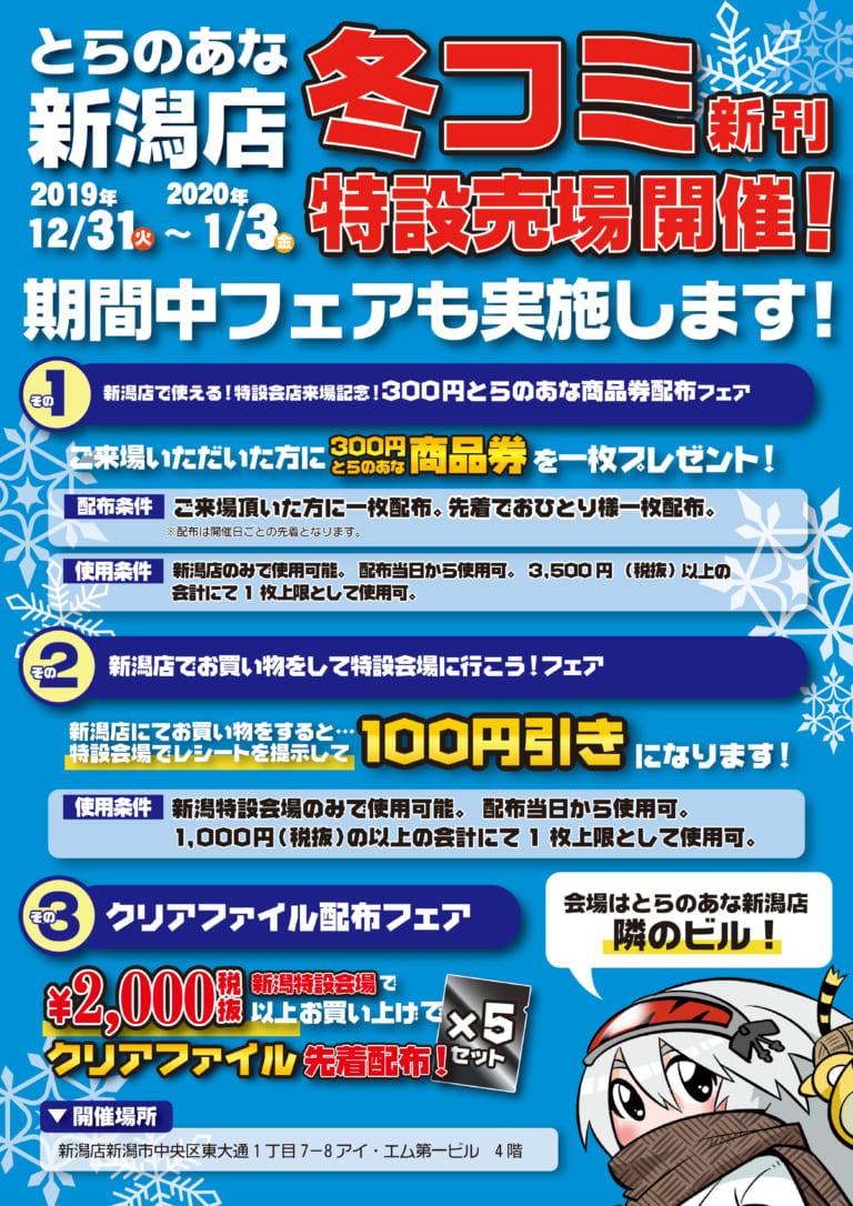 C97 冬コミ新刊 新潟特設会場 開催!! 新潟の冬をアツくする!この冬同人誌買うなら、とらのあな!!