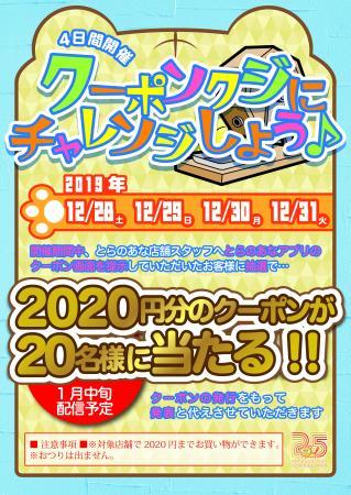 【店舗限定】12/28~12/31期間限定 クーポンクジにチャレンジしよう♪