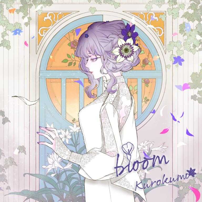 くろくも 2ndアルバム「bloom」発売記念イベント 開催決定!!