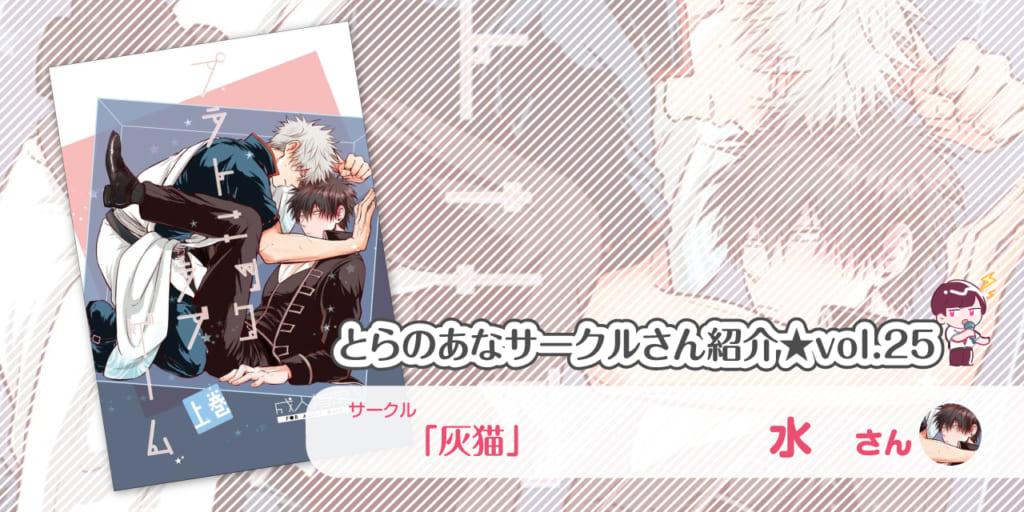 「灰猫」水さん💕とらのあな🐯女性向けサークルさん紹介vol.25