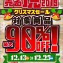【12/13(金)〜12/25(水)】売る虎クリスマスセール2019