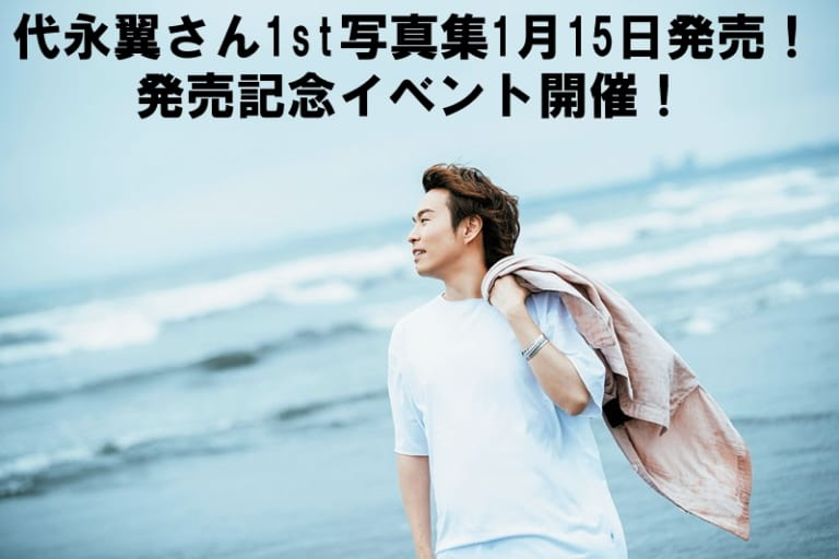 代永翼さん1st写真集「Briller Strade」1月15日発売! 発売記念イベント開催決定!