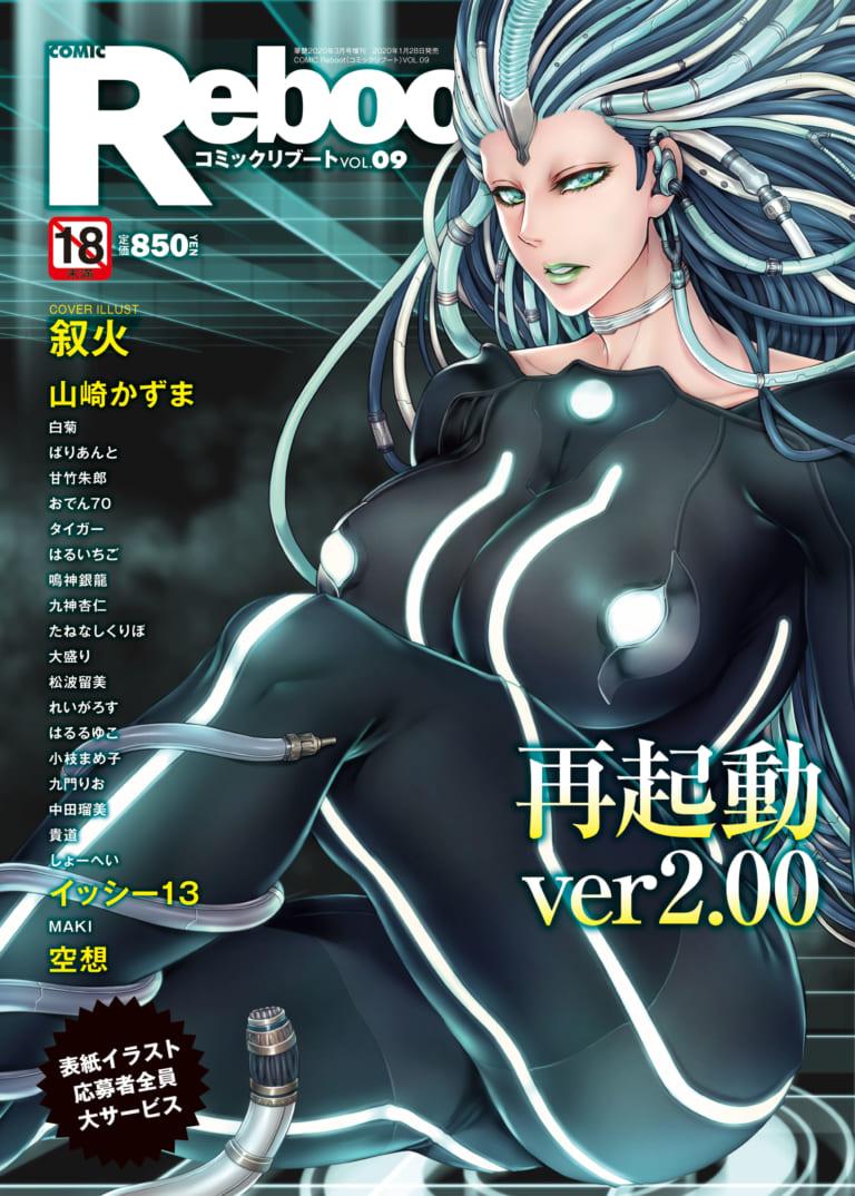 『COMIC Reboot VOL.09』サイン色紙プレゼントフェア 開催!