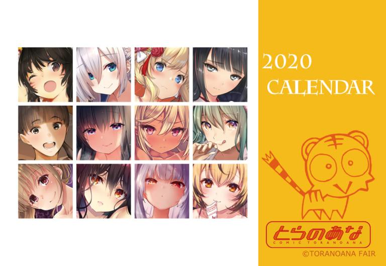 フェア期間中に1会計6,600円(税込)以上のお買い上げで、 「とらのあな通販オリジナル卓上カレンダー2020 」をプレゼント!!