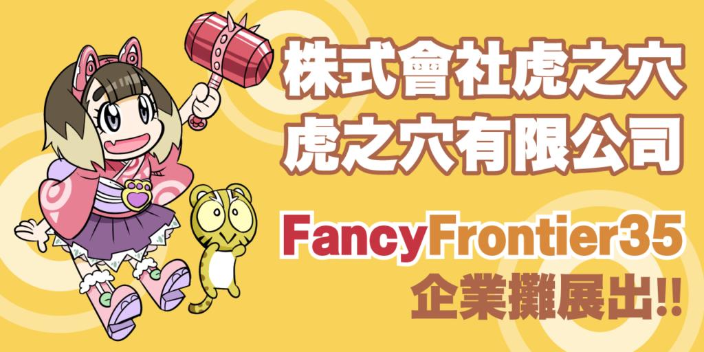 虎之穴這次也將在台灣規模最大的同人誌販售會「Fancy Frontier 35」的企業攤展出!!