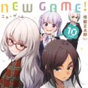 大台の第10巻到達!大人気お仕事ガールズコメディ「NEW GAME!」最新10巻が1/27に発売! とらのあなでは10巻発売にあわせて特製A4クリアフラットケース付きとらのあな限定版を発売いたします!