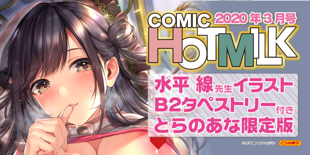 寒さ吹き飛ぶこの一冊!『COMIC HOTMILK 2020年3月号』2020年2月1日(土)発売決定!  《水平 線先生イラストB2タペストリー》付きとらのあな限定版も発売!!