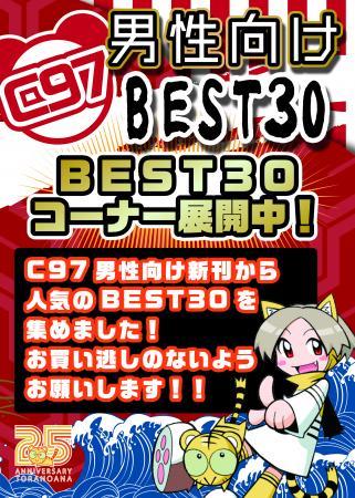 【店舗コーナー】C97冬コミ新刊とらのあなベスト30コーナー
