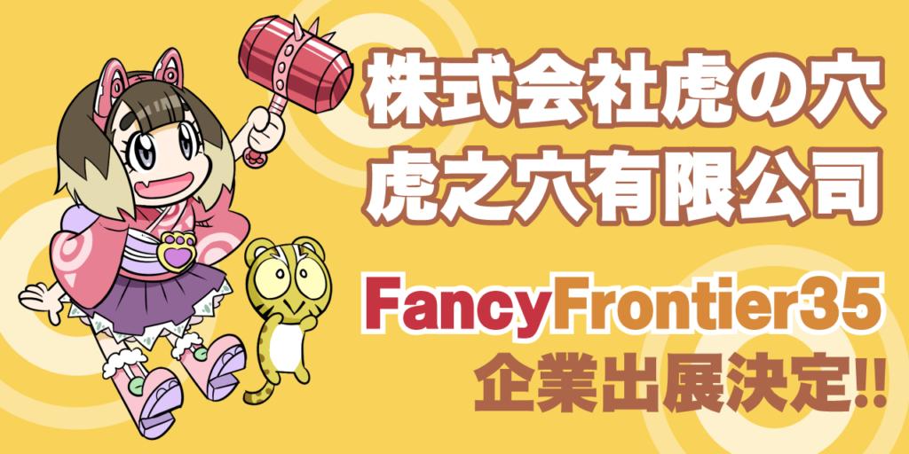 台湾最大規模の同人誌即売会「Fancy Frontier 35」、今回もとらのあな企業出展決定‼