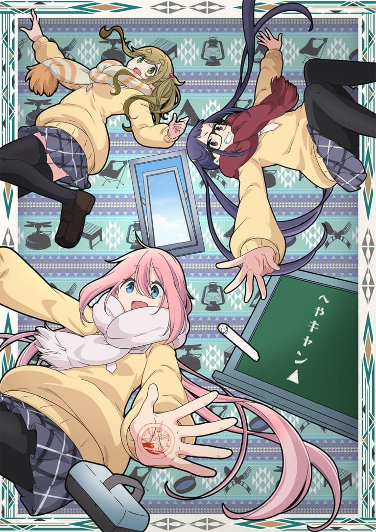 TVアニメ『へやキャン△』とらのあな限定版発売決定!