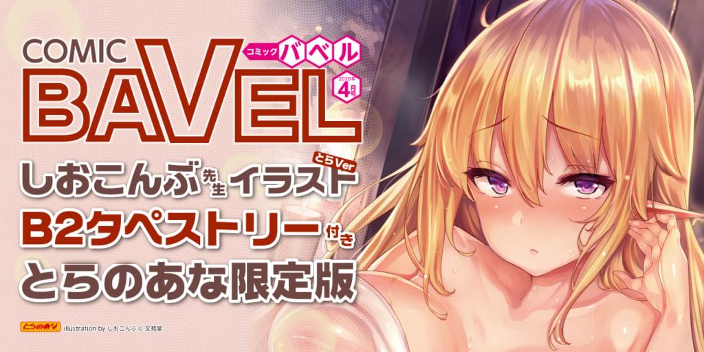 春よ来い!2月22日(土)発売!「COMIC BAVEL 2020年4月号」タペストリー付きとらのあな限定版!