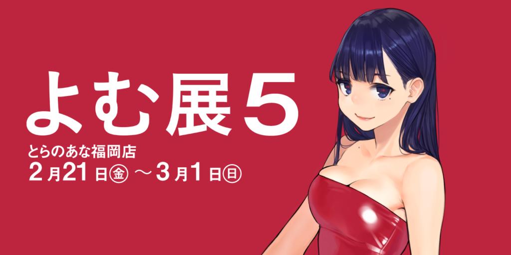 よむ展、福岡店で開催いたします!