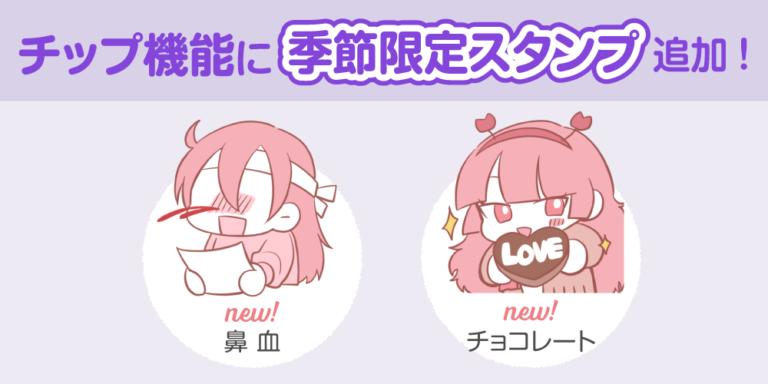 【ファンティア】バレンタイン限定スタンプ追加しました!