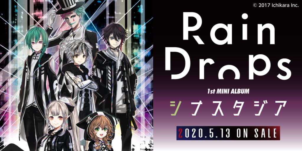 バーチャルライバーグループ『にじさんじ』より新ユニット「Rain Drops」の1st MINI ALBUM『シナスタジア』5月13日発売決定!! 特典は、メンバーSDオリジナルソロシール全6種(6種のうち1つランダム配布)!!