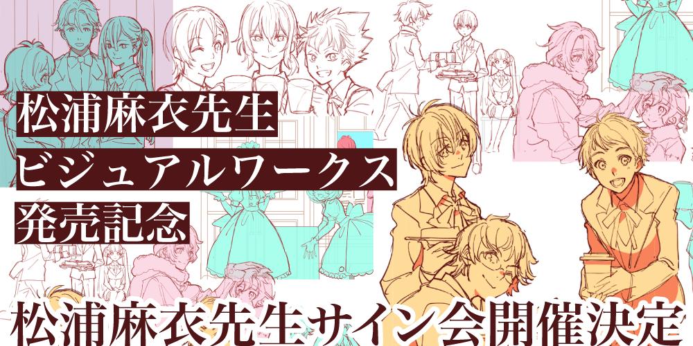 トップアニメーター松浦麻衣先生ビジュアルワークス発売!サイン会も開催決定!
