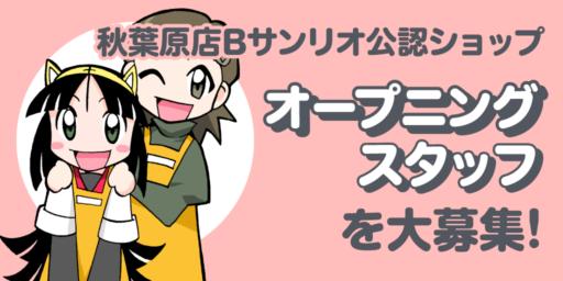とらのあな×サンリオ 秋葉原唯一のサンリオ公認ショップのオープニングスタッフ♡!