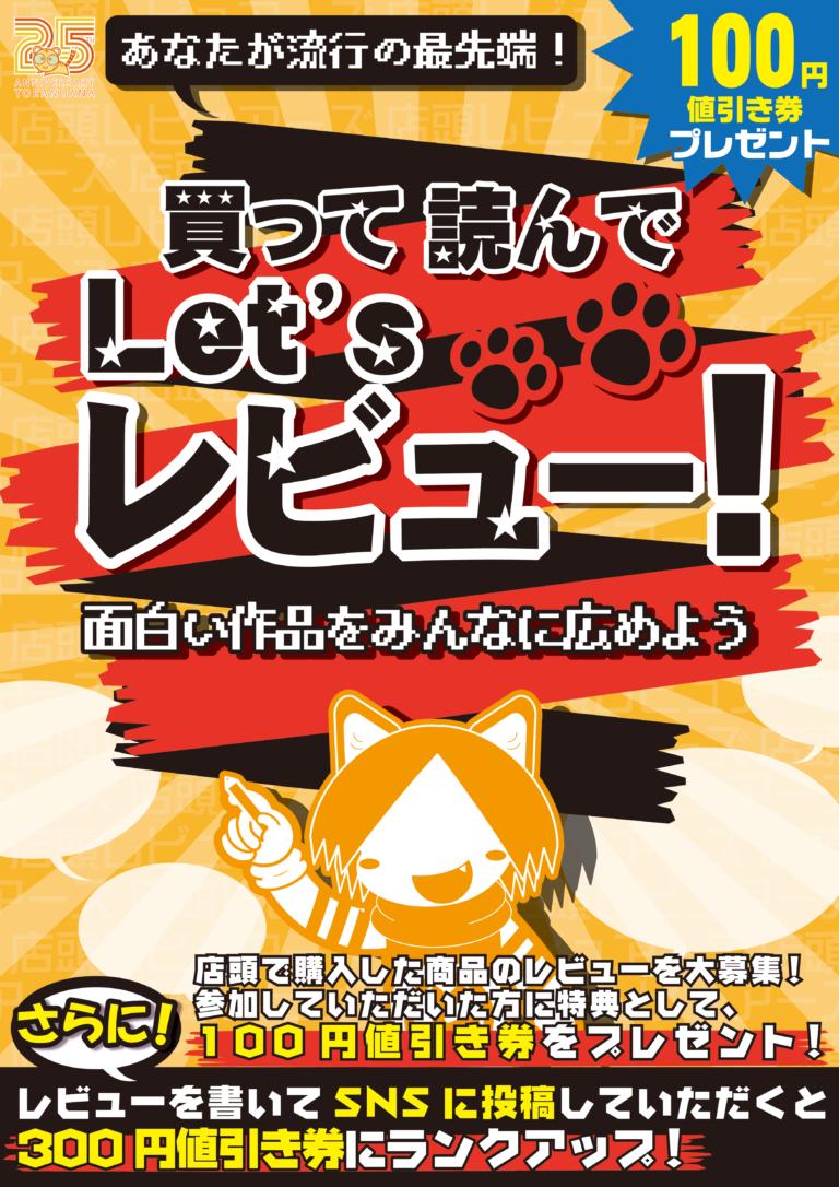 【新潟・仙台店・札幌店限定】買って読んで Let's レビュー!