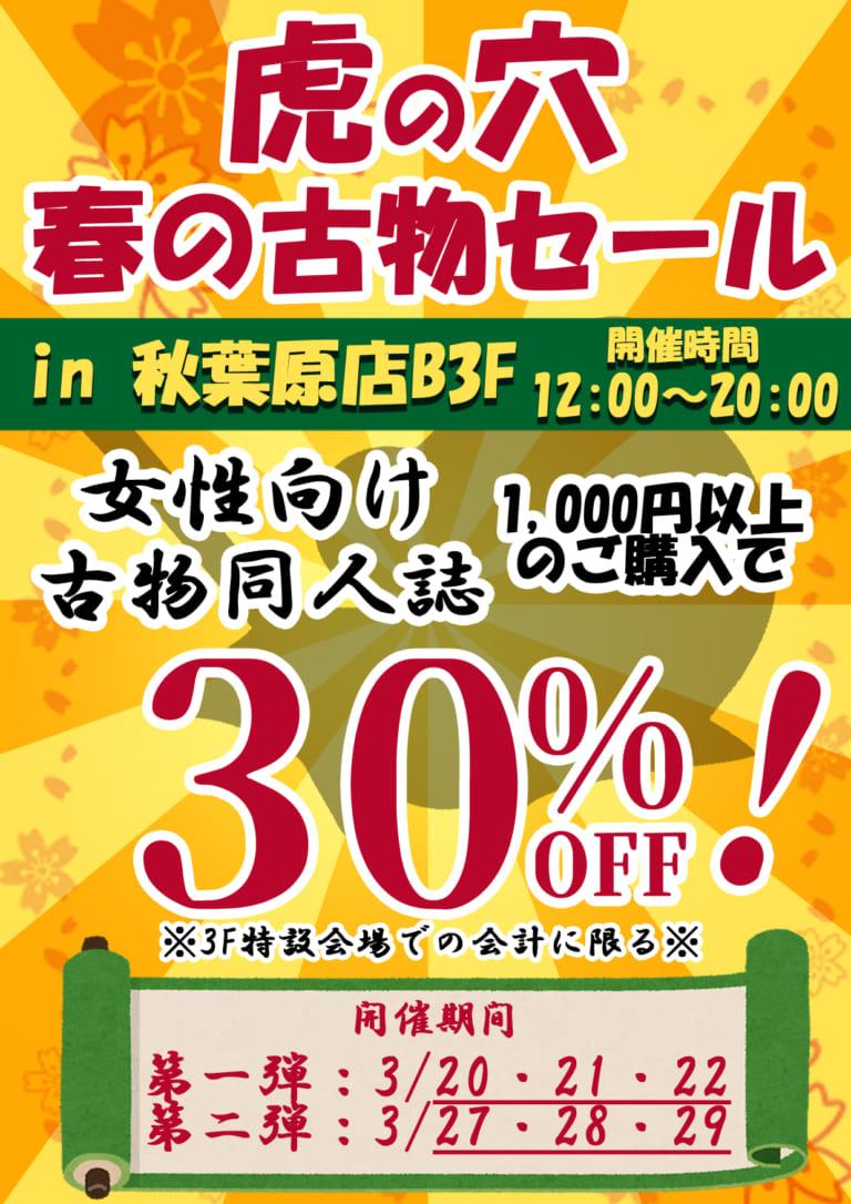 虎の穴 春の古物セール in 秋葉原店B 3F