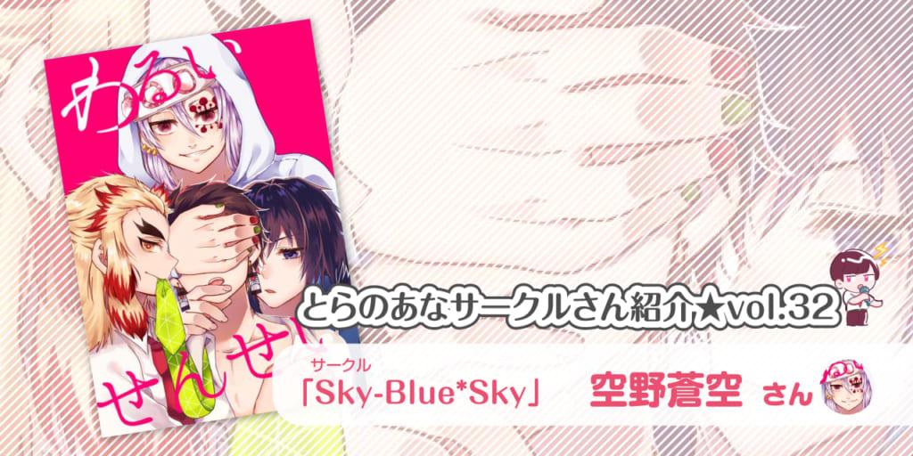「Sky-Blue*Sky」空野蒼空さん💕とらのあな🐯女性向けサークルさん紹介vol.32