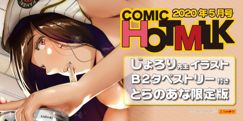 春を彩るこの一冊!『COMIC HOTMILK 2020年5月号』4月2日(木)発売決定! 《じょろり先生イラストB2タペストリー》付きとらのあな限定版も発売!!
