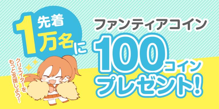 【Fantia】クリエイターをもっと支援しよう!先着1万名様にファンティアコイン100コインプレゼント!